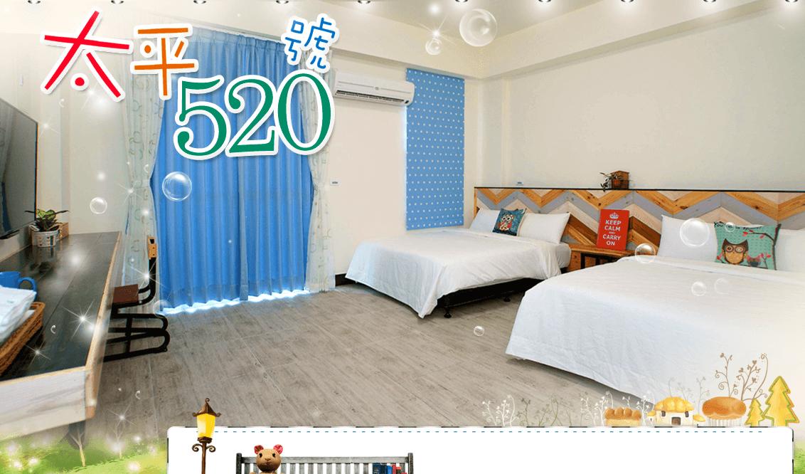 太平520號民宿